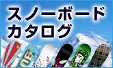 スノーボードカタログ.jpg
